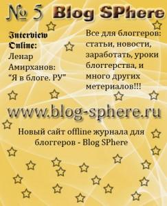 blog sphere 243x300 Журналы и другие периодические издания по SEO