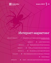 iternet marketing Журналы и другие периодические издания по SEO