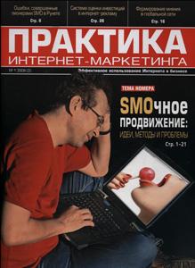 praktika internet marketinga Журналы и другие периодические издания по SEO