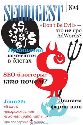 seodigest magazine issue 4 Журналы и другие периодические издания по SEO