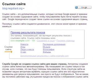 google links1 299x258 Ссылки с сайта в поиске Google