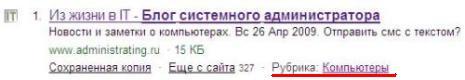 administrating Скрытая часть Яндекс Каталога
