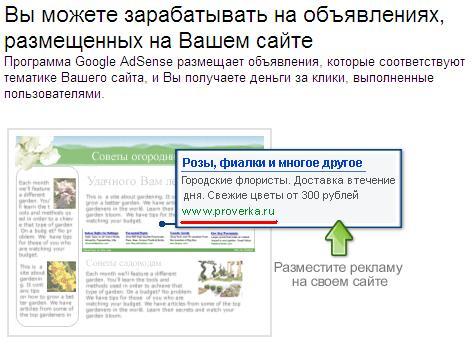 Так кого же может бесплатно рекламировать Google?