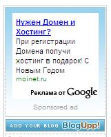 blogupp adsense Google AdSense в рекламных блоках BlogUpp!