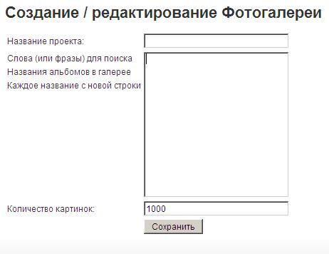 photogalery 1 Sayts.ru   автоматическая генерация сайтов