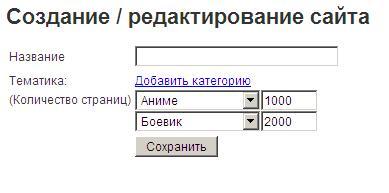 satellite 2 Sayts.ru   автоматическая генерация сайтов