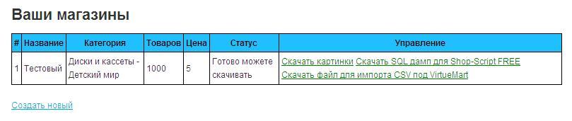 shop Sayts.ru   автоматическая генерация сайтов